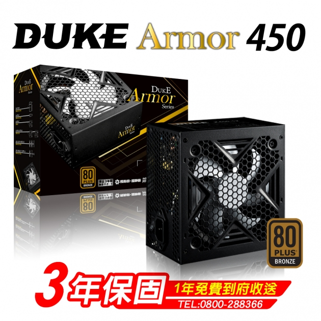 DUKE ARMOR 450  (80Plus銅牌) 1