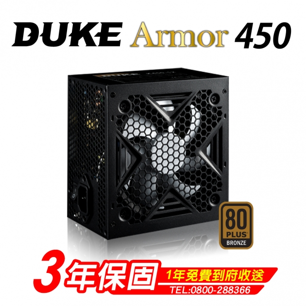 DUKE ARMOR 450  (80Plus銅牌) 2
