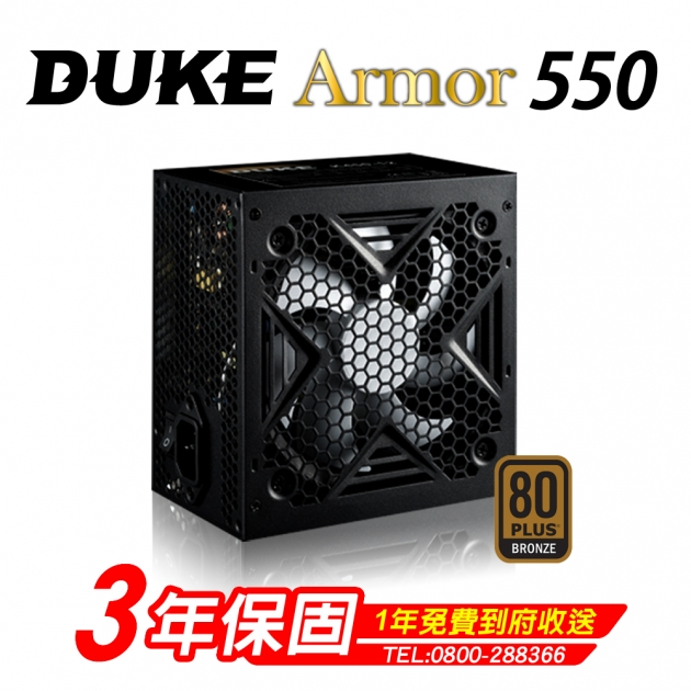 DUKE ARMOR 550  (80Plus銅牌) 2