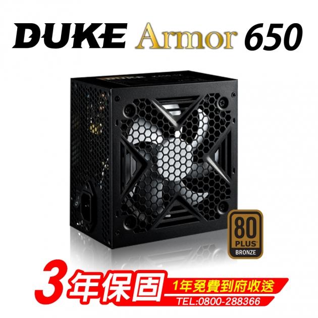 DUKE ARMOR 650 (80Plus銅牌) 2