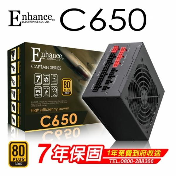 Enhance C 650 (80Plus金牌) 1